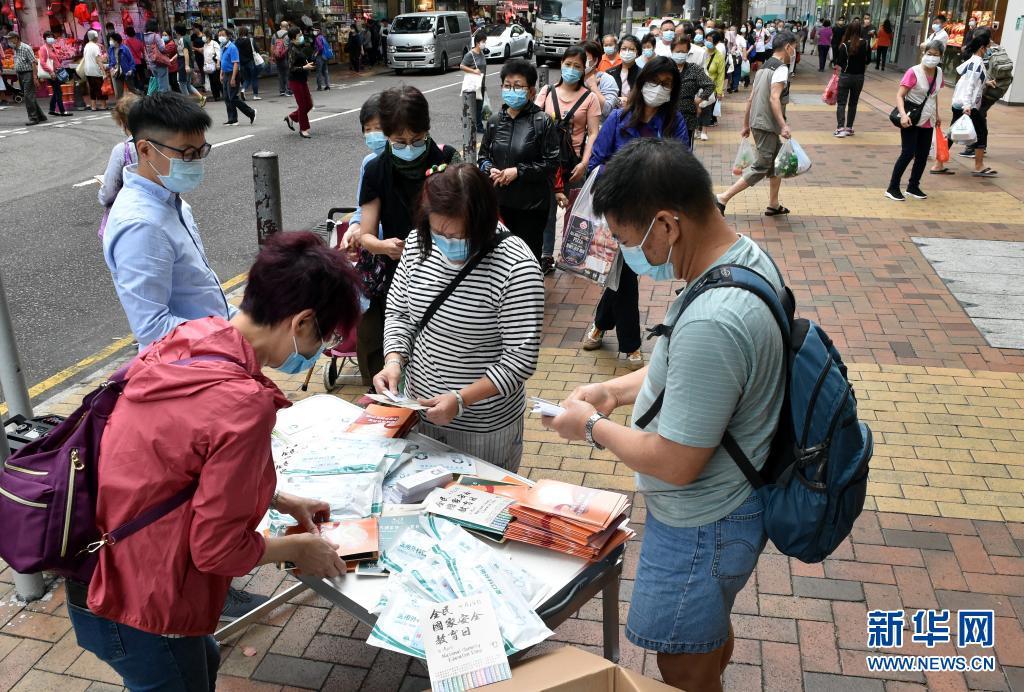香港举办全民国家安全教育日活动 落实爱国者治港