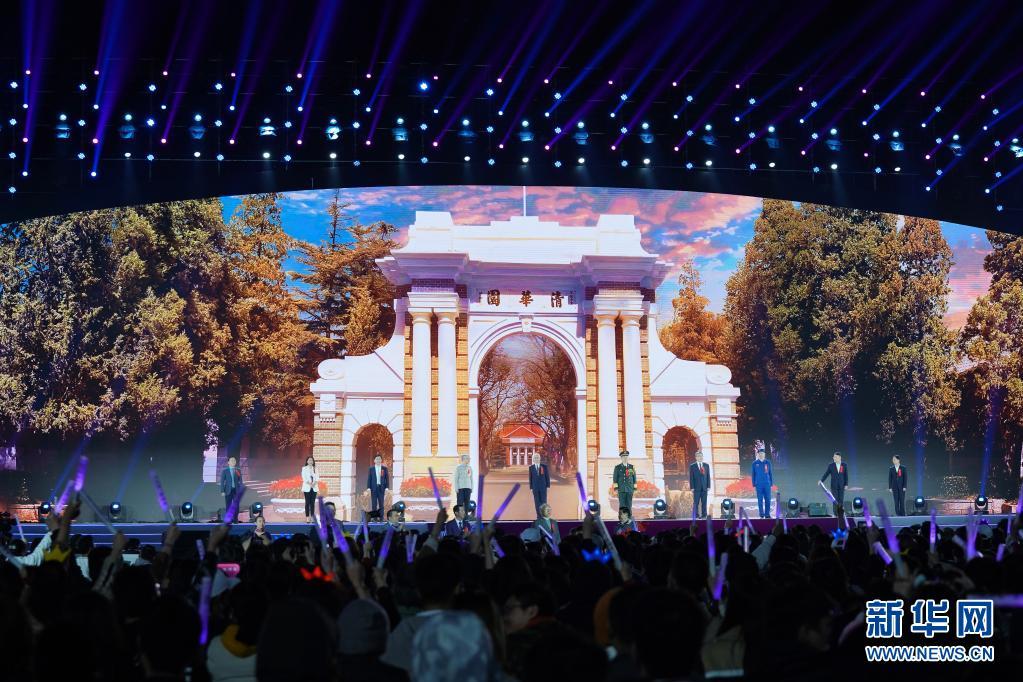 清华大学昨日举行110周年校庆联欢晚会