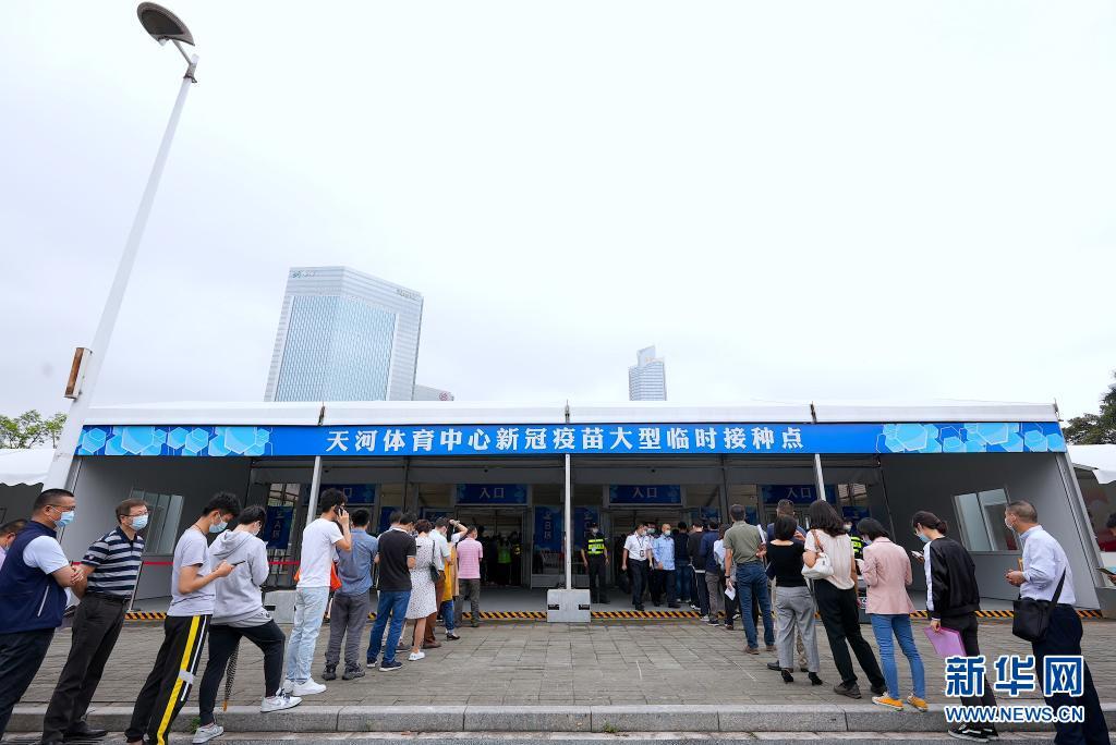 广州最大新冠疫苗临时接种点启用 提供约400个现场取号