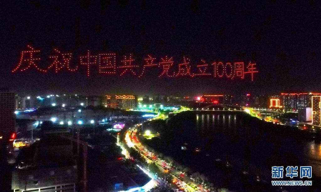 兰州:无人机秀点亮黄河之滨