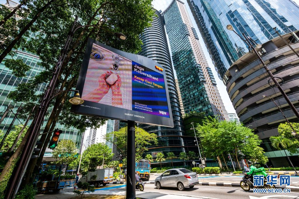 """日增病例数上升 马来西亚首都再次实施""""行动管制令"""""""