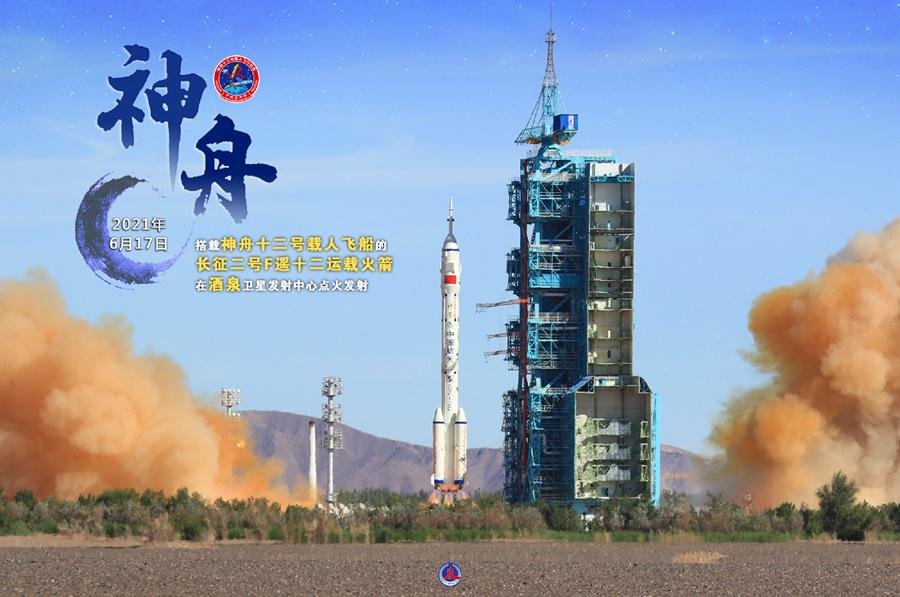 酒泉卫星发射中心点火发射 神舟十二号升空,外媒扎