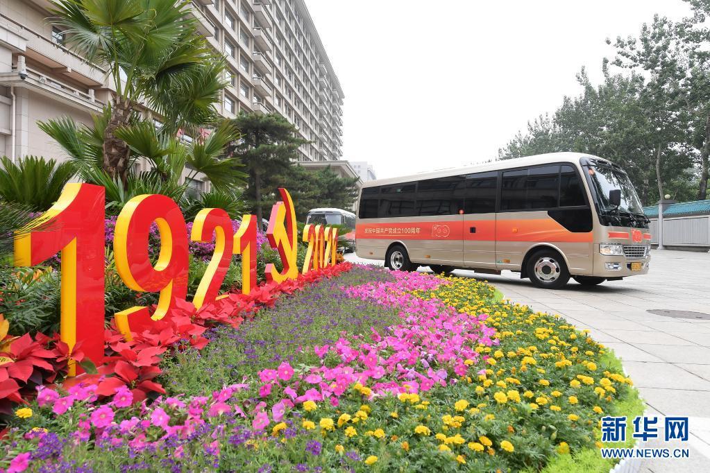 国际社会热烈祝贺中国共产党建党100周年