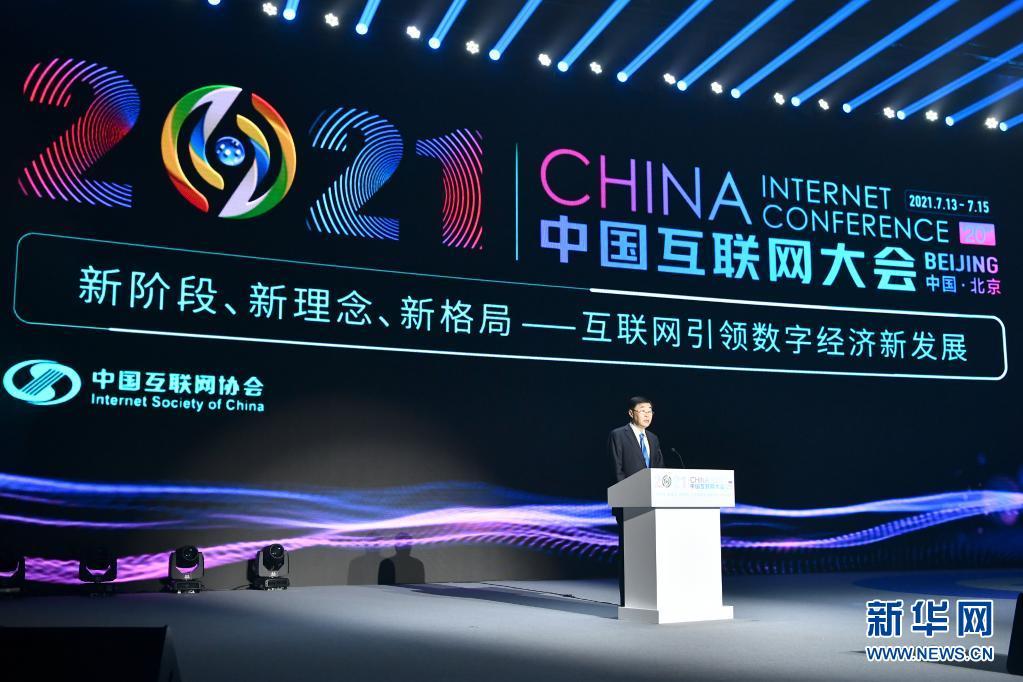 2021中国互联网大会正式开幕 新阶段新理念新格局