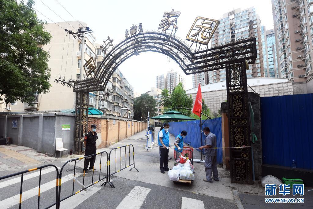 北京海淀:多措并举 保障封控小区居民日常生活