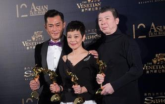 第十二届亚洲电影大奖颁奖 《芳华》获最佳电影
