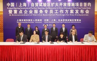 負面清單五年間 上海自貿區吸引合同外資超千億美元