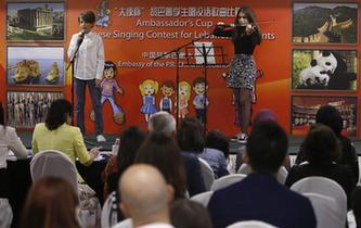 在歌聲裏學習漢語——中國駐黎巴嫩使館舉辦黎學生唱漢語歌比賽