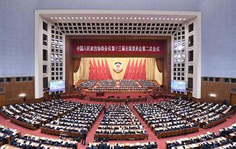 全国政协十三届二次会议举行第三次全体会议