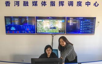 河北香河:建立充滿創新活力的縣級融媒體