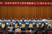 汪洋出席統一戰線慶祝中華人民共和國成立70周年座談會並講話
