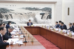 栗戰書主持召開十三屆全國人大常委會第四十一次委員長會議