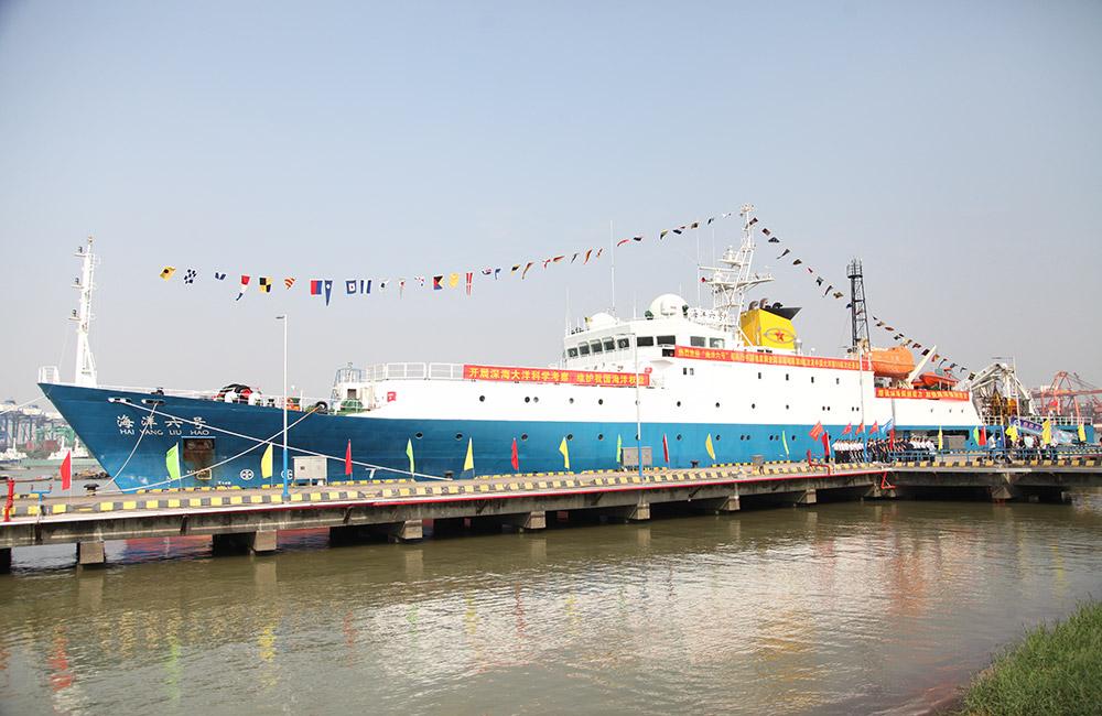 """""""海洋六號""""船完成2019年深海大洋科考任務返回廣州"""