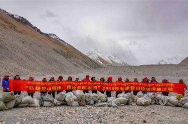 西藏舉行2020年春季登山垃圾清理回收活動 山峰環保機制逐步健全