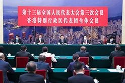 韓正參加香港代表團審議
