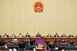 十三屆全國人大三次會議主席團舉行第三次會議