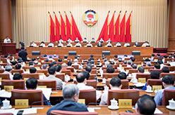 全國政協十三屆常委會第十二次會議舉行全體會議 汪洋出席