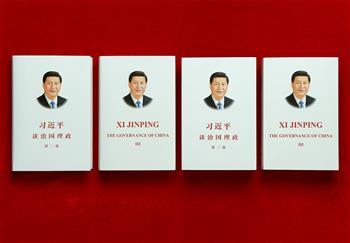 《習近平談治國理政》第三卷中英文版出版發行