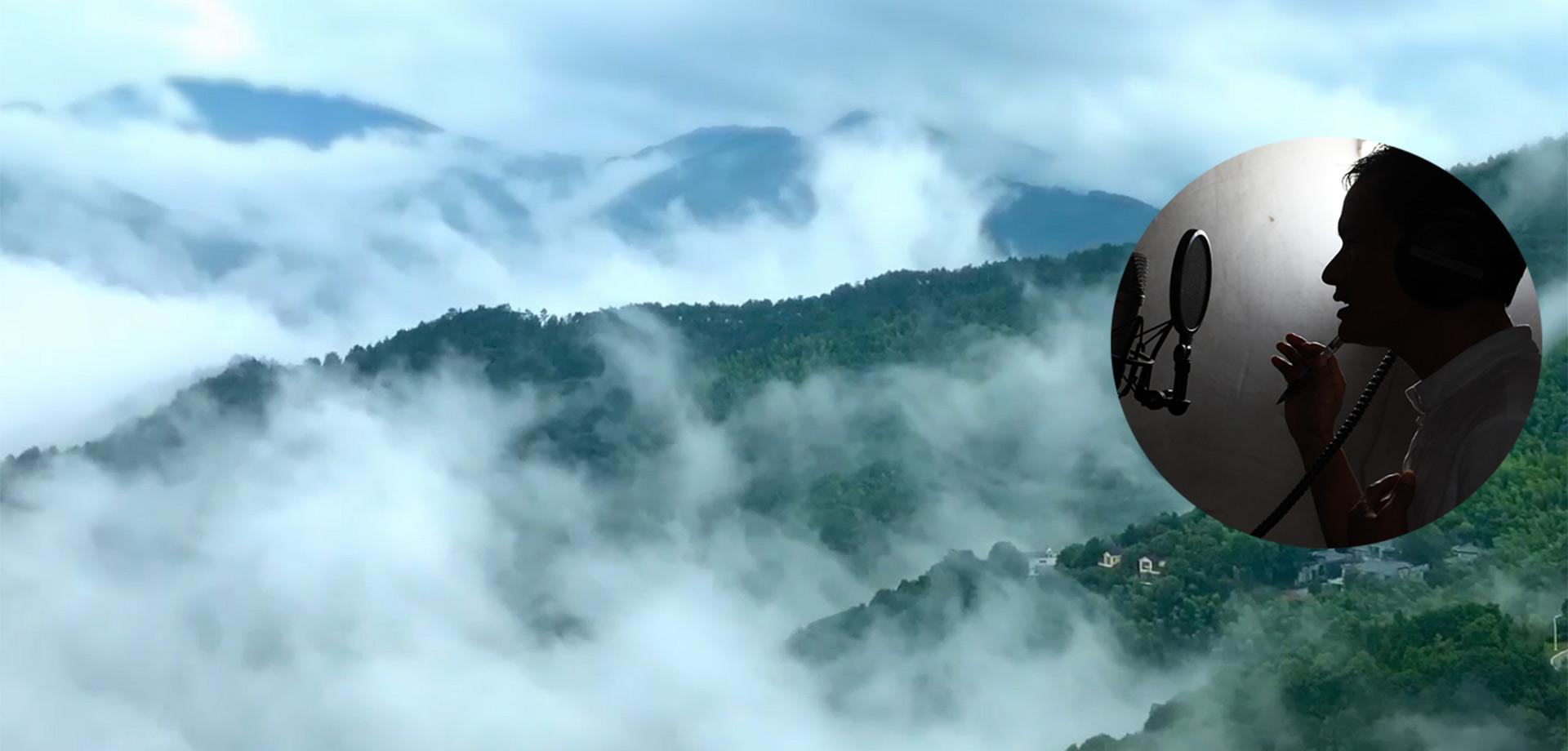 【顯影中國】大山歌手:把我唱給你聽