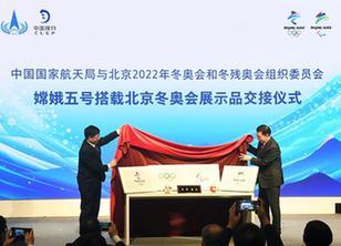 嫦娥五號搭載北京冬奧會展示品交接儀式舉行