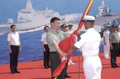 習近平出席海軍三型主戰艦艇集中交接入列活動