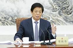 栗戰書主持召開十三屆全國人大常委會第九十四次委員長會議