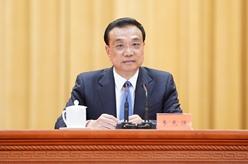 李克強在兩院院士大會、中國科協第十次全國代表大會第二次全體會議上發表重要講話