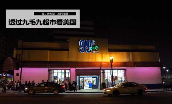 """毛九超市""""看美國"""