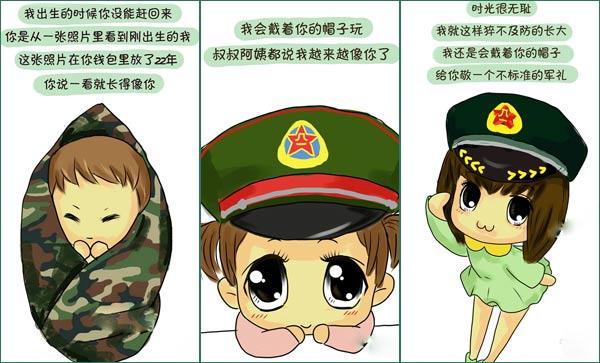 军人q版手绘图片