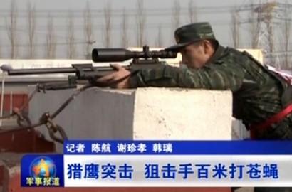 中國狙擊手海外參賽百米打蒼蠅