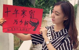 """美女学姐为陕西考生加油 举牌拍照送""""最美祝福""""图片"""