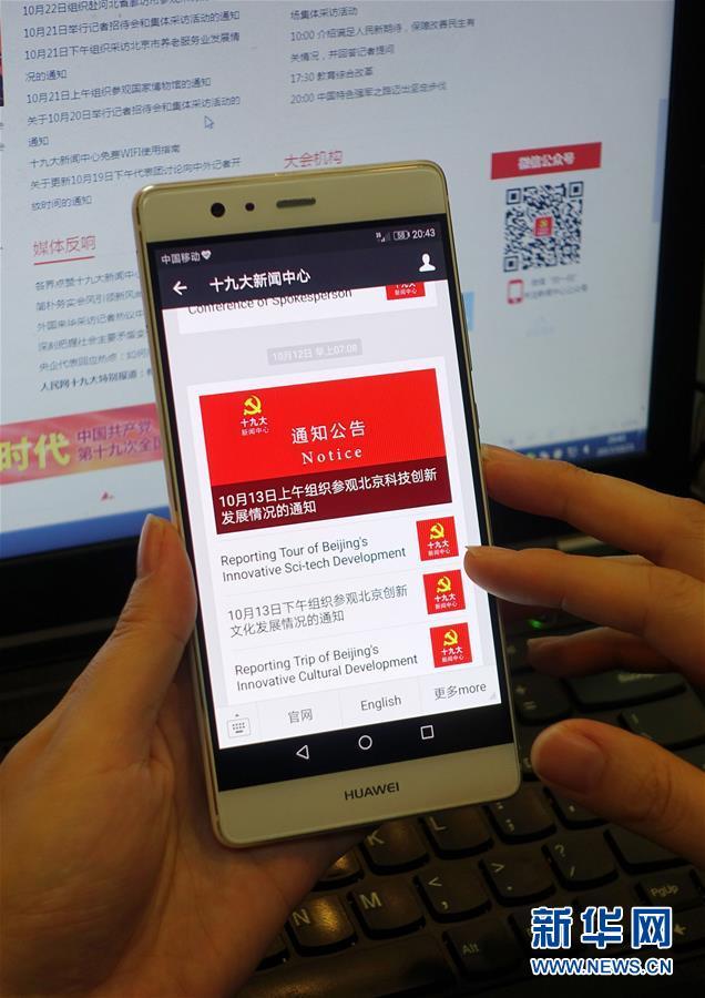 (十九大·圖文互動)(2)公開·透明·創新——從黨的十九大看更加開放自信的中國