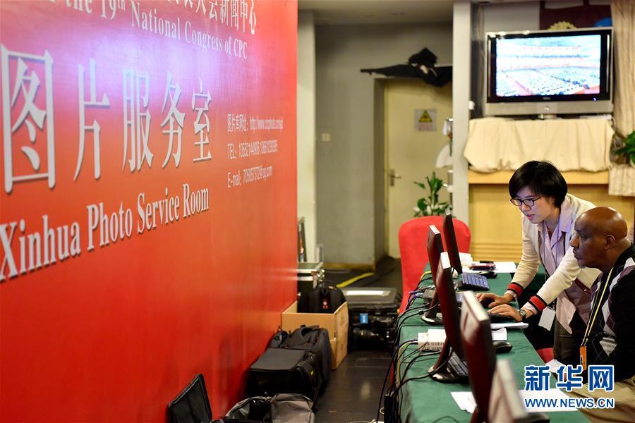 (十九大·圖文互動)(8)公開·透明·創新——從黨的十九大看更加開放自信的中國