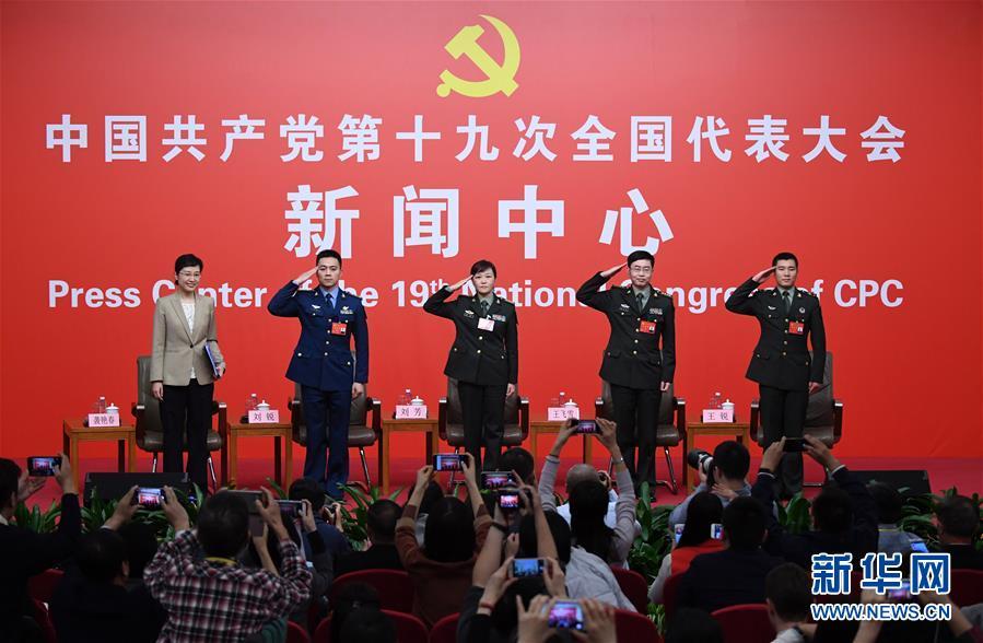 """(十九大)(1)十九大新聞中心舉行""""中國特色強軍之路邁出堅定步伐""""集體採訪"""