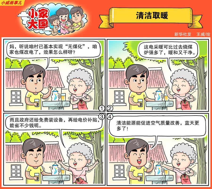 (圖表·漫畫)[十九大·話民生]小家大國之清潔取暖(彩色)