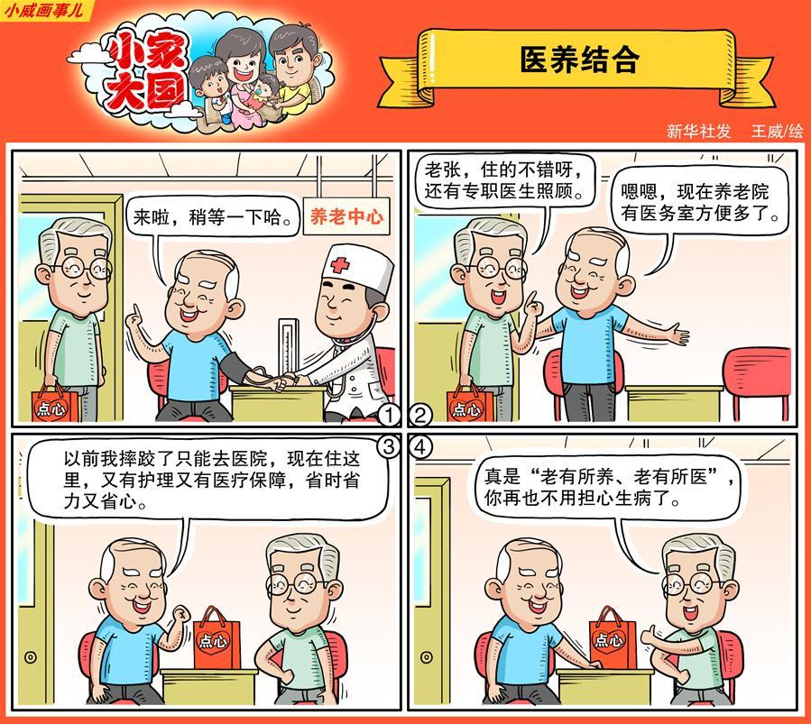 (圖表·漫畫)[十九大·話民生]小家大國之醫養結合(彩色)