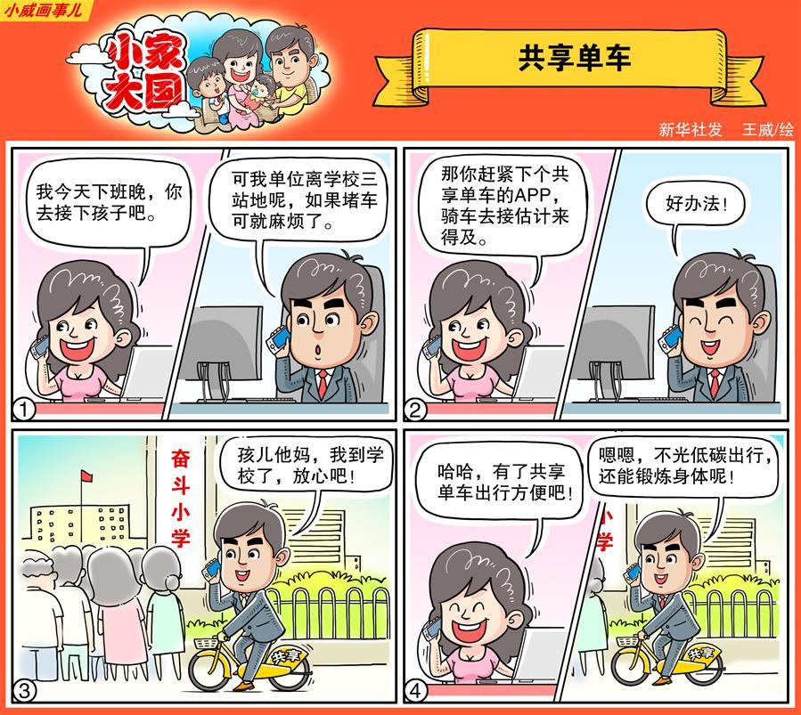 (圖表·漫畫)[十九大·話民生]小家大國之共享單車(彩色)