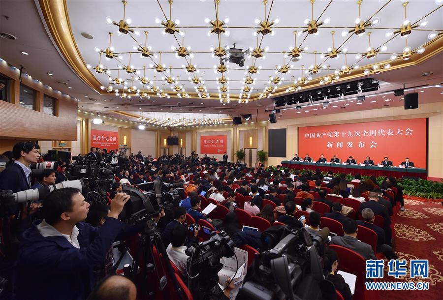 (十九大)(1)十九大新聞中心舉行專題新聞發布會