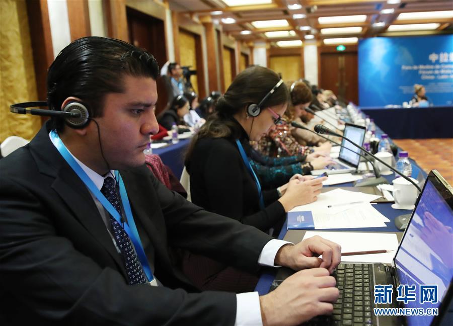 (XHDW)(2)中拉媒體論壇熱議十九大 寄望加強交流合作