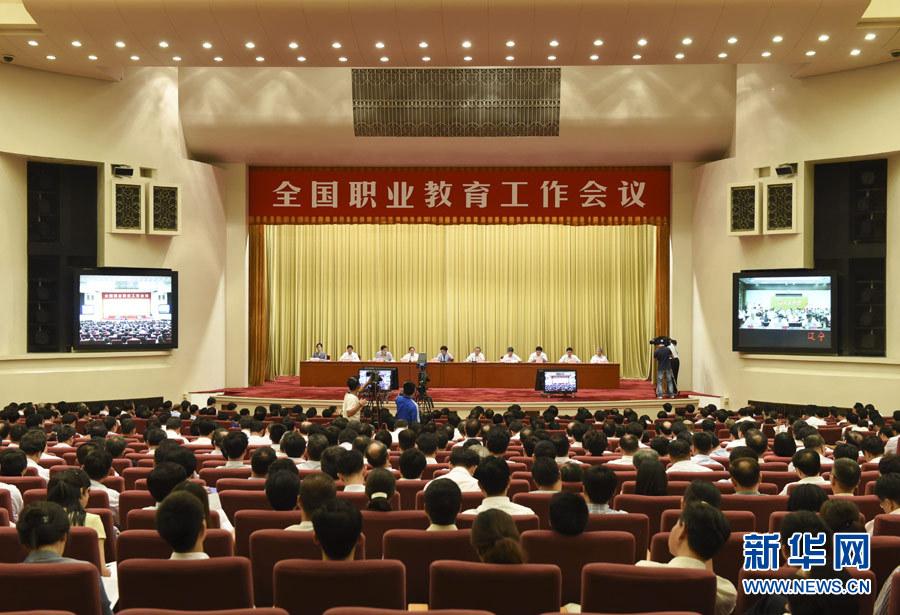 6月23日至24日,全国职业教育工作会议在北京召开。这是23日拍摄的大会会场。 新华社记者 李学仁 摄