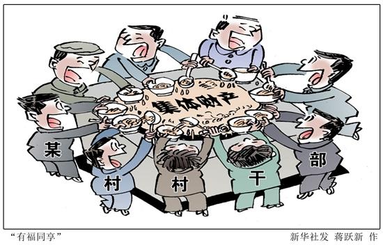 """社发:""""有福同享"""".新华漫画蒋跃新作绅士漫画火舞不知图片"""