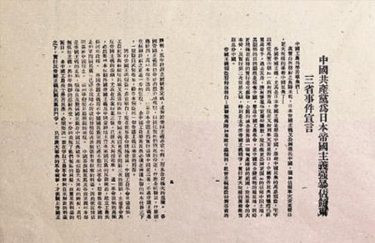 Image result for 为日本帝国主义武装占领满洲宣言