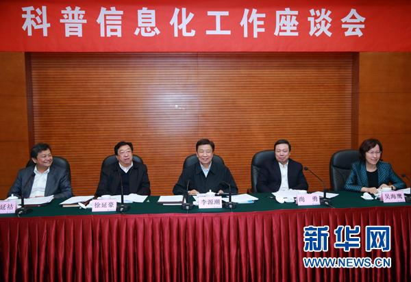 11月17日,中共中央政治局委員、國家副主席李源潮在北京調研科普信息化建設,出席中國科協科普信息化工作座談會。這是李源潮出席中國科協科普信息化工作座談會。新華社記者丁海濤攝