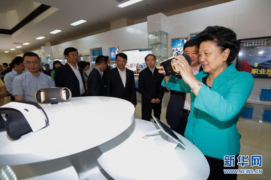 刘延东出席2016年职业教育活动周启动仪式暨