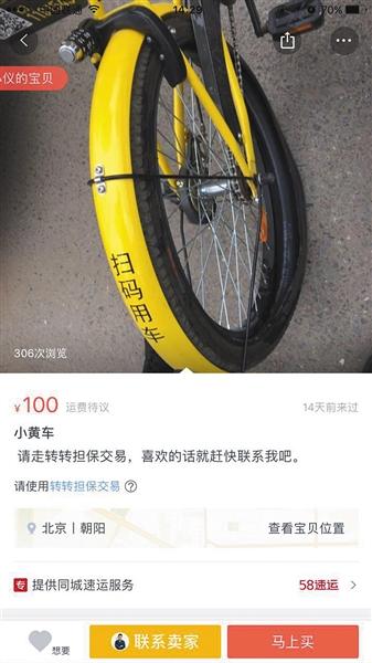 上海二手货交易_多个二手货交易平台现共享单车售卖