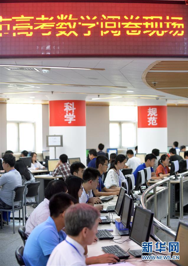 (教育)(1)北京市高考閱卷有序進行