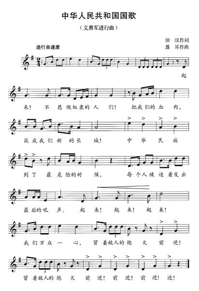 受权发布:中华人民共和国国歌法