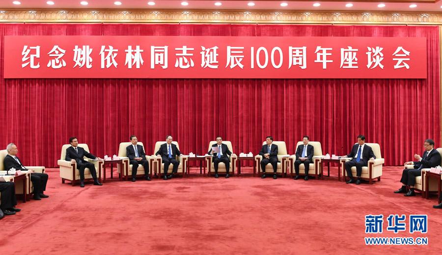 9月6日,紀念姚依林同志誕辰100周年座談會在北京人民大會堂舉行。中共中央政治局常委、國務院總理李克強出席並發表重要講話。中共中央政治局常委、中央書記處書記劉雲山,中共中央政治局常委、中央紀委書記王岐山,中共中央政治局常委、國務院副總理張高麗出席座談會。新華社記者 高潔 攝