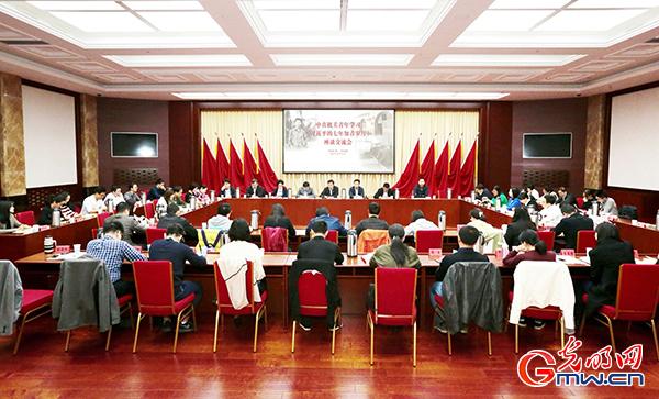 中直機關青年學習《習近平的七年知青歲月》座談交流會在京舉行