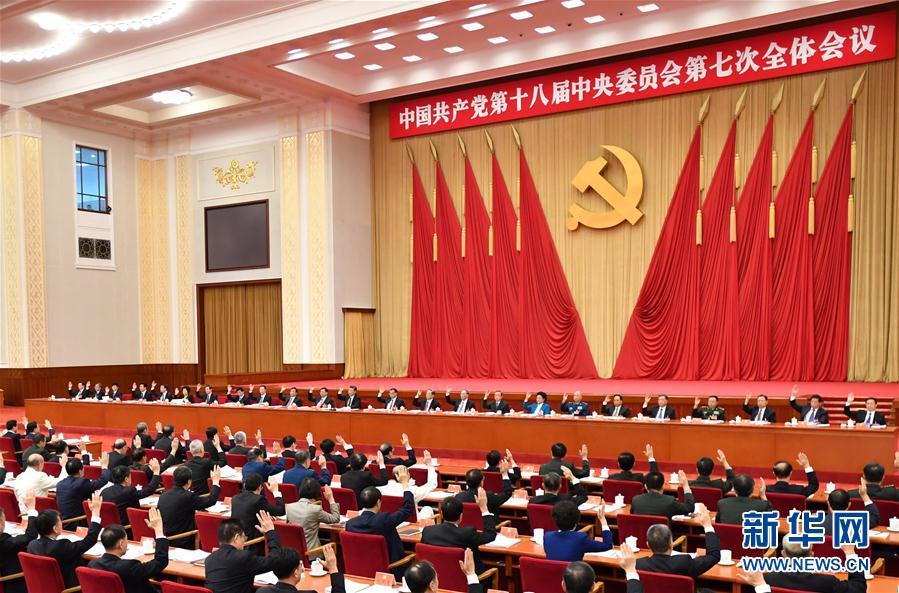 中國共産黨第十八屆中央委員會第七次全體會議,于2017年10月11日至14日在北京舉行。中央政治局主持會議。新華社記者 李濤 攝